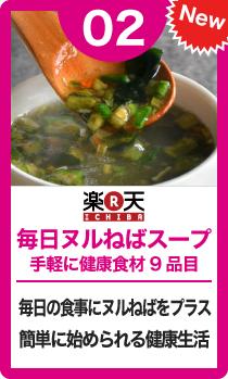 2.毎日ヌルねばスープ