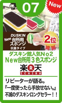 7.ダスキンエアコン掃除。ハウスクリーニング人気No1